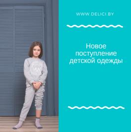 Оптовые продажи пижам